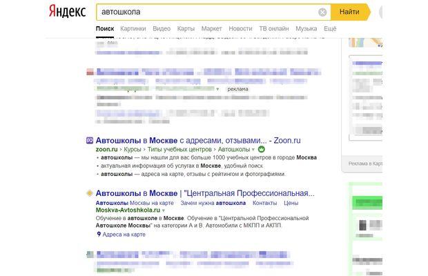 Яндекс – «автошкола» – 15 ноября 2018